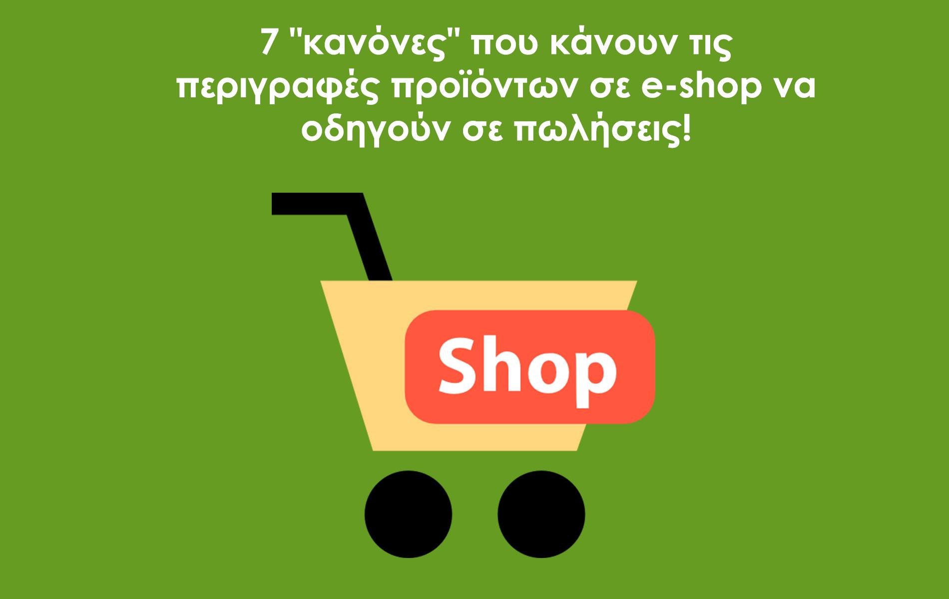 7 κανόνες που κάνουν τις περιγραφές προϊόντων σε e-shop να οδηγούν σε πωλήσεις!